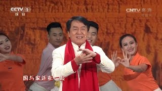 Jackie Chan Spring Festival Gala — The Nation Song Clip (2017)