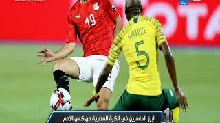 نمبر وان | أكبر الخاسرين من أمم افريقيا 2019