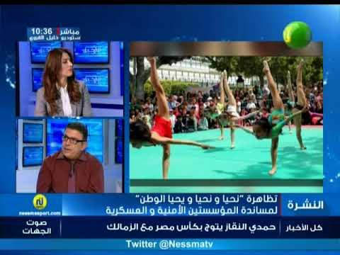 تظاهرة ''نحيا ونحيا ويحيا الوطن '' لمساندة المؤسستين الأمنية والعسكرية