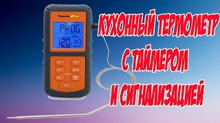 Кухонный термометр с таймером и сигнализацией