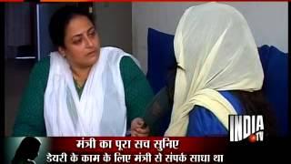 India TV interviews victim who has filed rape complaint against Rajasthan minister Babulal Nagar  -1