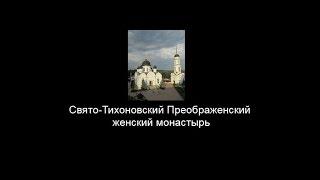 Свято-Тихоновский Преображенский женский монастырь г.Задонск(, 2015-08-11T13:22:15.000Z)