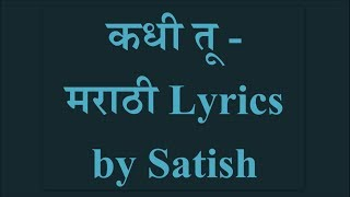 Kadhi Tu | कधी तू - मराठी Lyrics | Mumbai-Pune-Mumbai