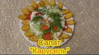 Салат Карусель праздничные вкусные салаты и закуски