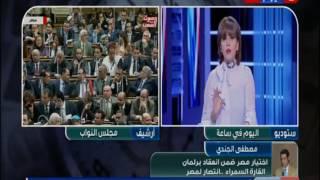 فيديو.. نائب برلماني: من حقنا طرح أزمة سد النهضة أمام البرلمان الإفريقي