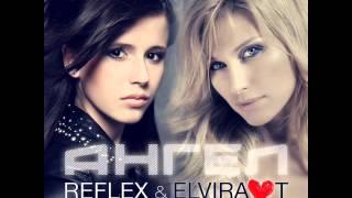 Reflex & Elvira T - Ангел / Angel  (2013)