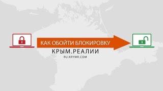 видео Как войти в Одноклассники и в ВКонтакте в Украине после блокировки