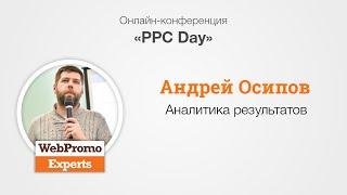 видео Рекламная аналитика