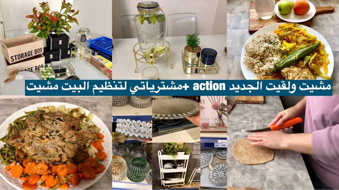 امرأة بلا ف..💶معندهاش قيمة🤑كوني لالة و مولاتي👌وصفات صيفية و صحية+مشترياتي لتنظيم البيت+جديد action