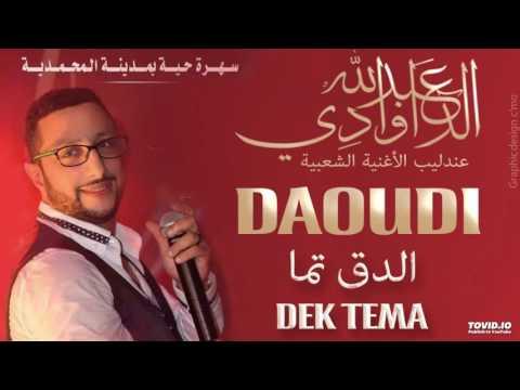Abdellah DAOUDI - Dek tema - عبد الله الداودي - الدق تما