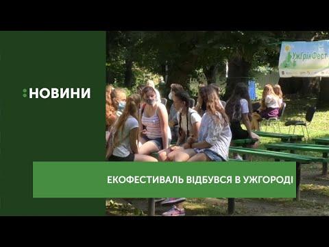 Екофестиваль відбувся в Ужгороді