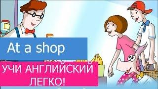 Уроки английского языка для детей В магазине At a shop Изучаем уроки английского легко и весело