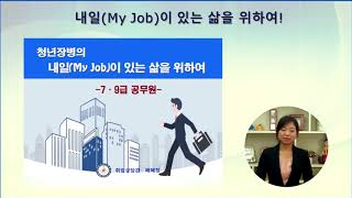 [현장채용설명회]  7급,9급 공무원 취업준비
