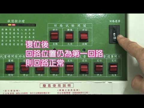 P型受信總機回路斷線及火災試驗 - YouTube