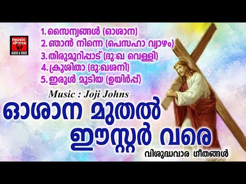 chritian devotional songs malayalam 2018 vishudhavara geethangal adoration holy mass visudha kurbana novena bible convention christian catholic songs live rosary kontha friday saturday testimonials miracles jesus   adoration holy mass visudha kurbana novena bible convention christian catholic songs live rosary kontha friday saturday testimonials miracles jesus