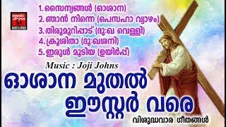 ഓശാന മുതൽ ഈസ്റ്റർ വരെ # Chritian Devotional Songs Malayalam 2018 # Vishudhavara Geethangal
