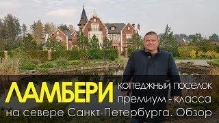 ЛАМБЕРИ  Элитный коттеджный поселок на севере СПб