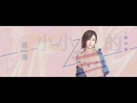 思衛 Sway【小小的 Tiny】Feat. 鄭中基 Ronald 官方歌詞版MV 《不療癒系》