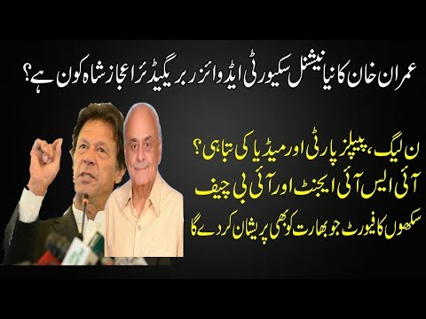 Who is Brigadier Ejaz Shah the National Security Adviser of PM Imran Khan. ISI Spymaster ad DG IB