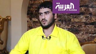 العربية تنفرد بحوار حصرى من السجن مع عديل البغدادي ومن أرشد عنه