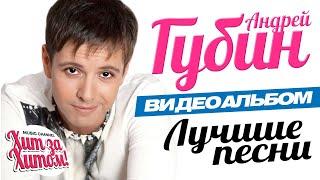 Андрей ГУБИН — ЛУЧШИЕ ПЕСНИ /Видеоальбом/