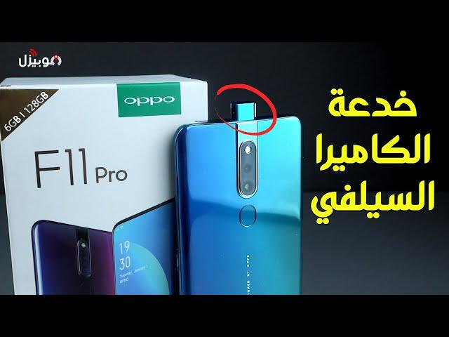 Oppo F11 Pro Review   العيوب قبل المميزات !