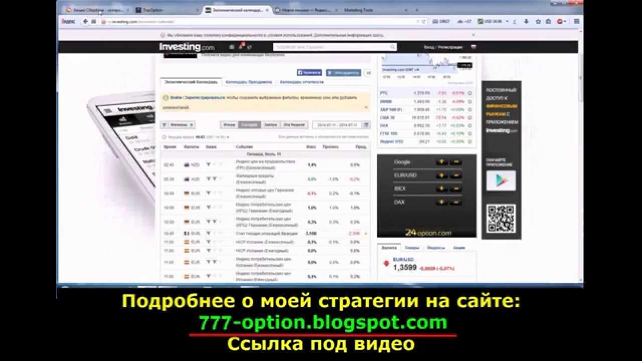 Заработок 2720$ за день на бинарных опционых! | бинарные опционы и московское время