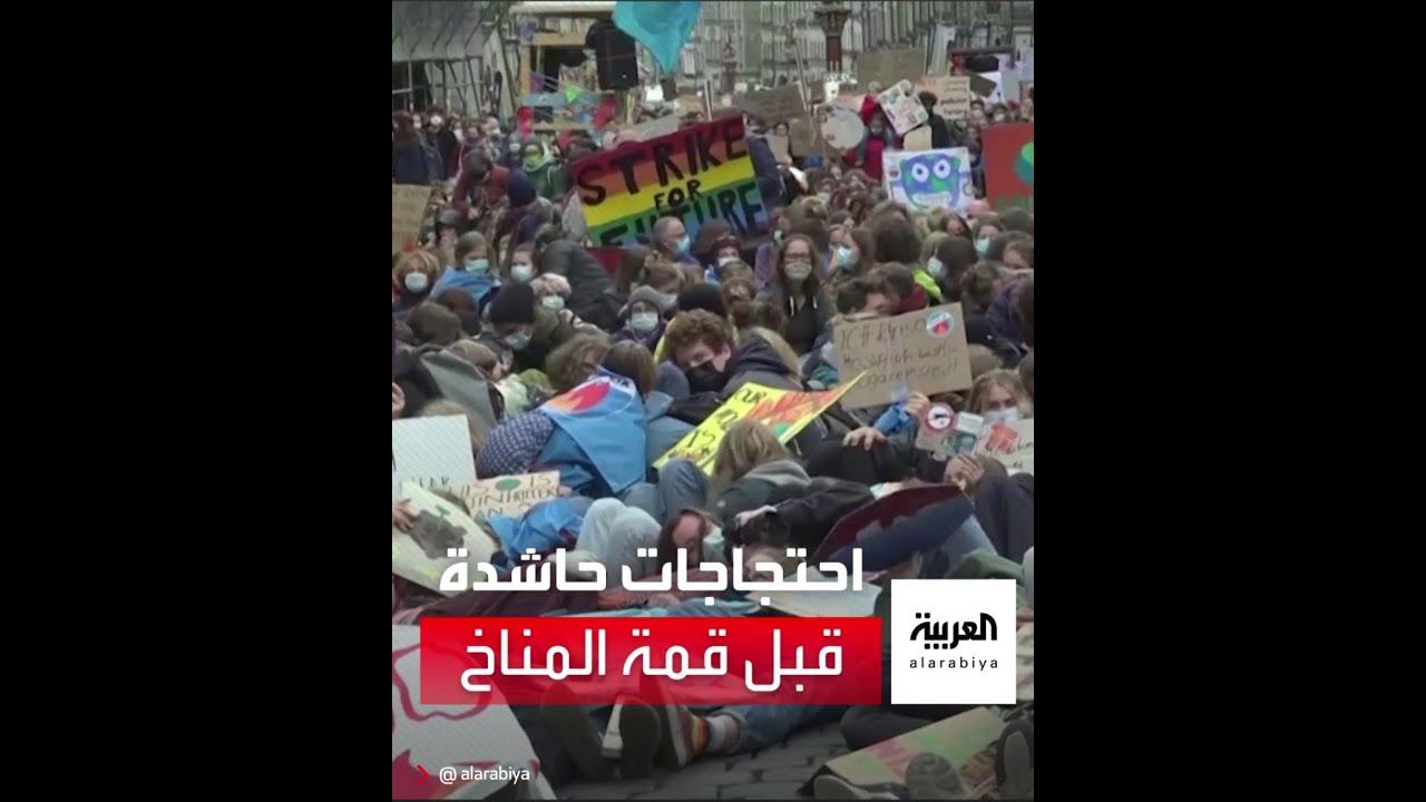 احتجاجات حاشدة قبل قمة المناخ في سويسرا