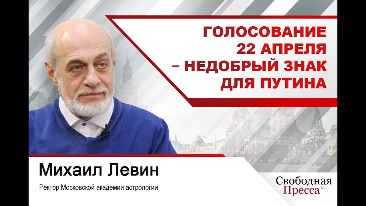 Астролог Левин: Голосование 22 апреля – недобрый знак для Путина