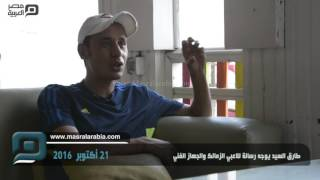 مصر العربية | طارق السيد يوجه رسالة للاعبي الزمالك والجهاز الفني