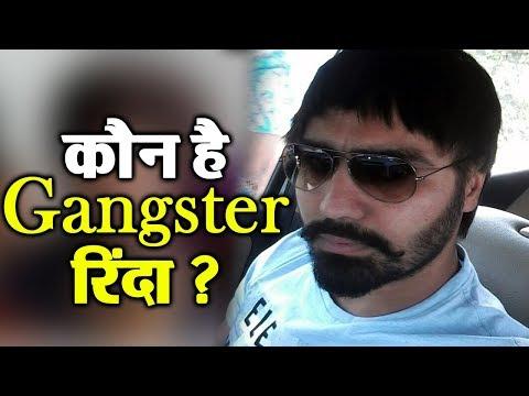 देखिए Gangster Rinda के ये बड़े कारनामे