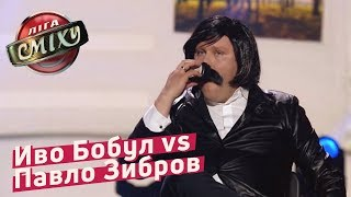 Иво Бобул vs Павло Зибров в Пародии на Сніданок з 1+1 | Лига Смеха 2018, 30 +