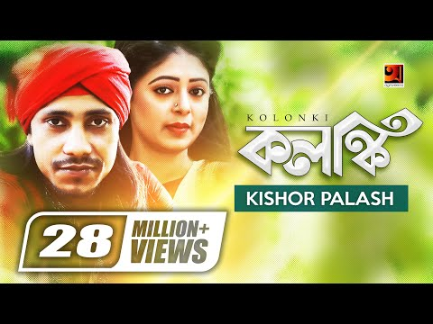 Kolonki | by Kishore Palash | Eid Special Song | Official Music Video | ☢☢ EXCLUSIVE ☢☢