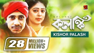 Kolonki F A Sumon Feat Kishore Palash Eid Special Song Official Music Video EXCLUSIVE