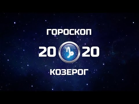 КОЗЕРОГ - ГОРОСКОП - 2020. Астротиполог - ДМИТРИЙ ШИМКО