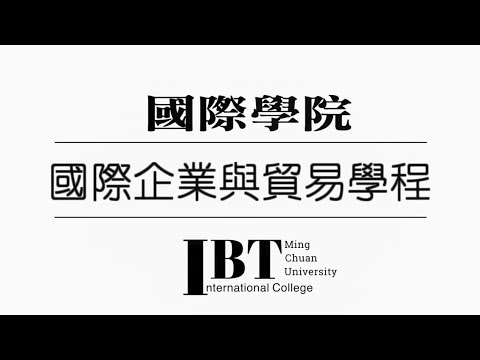 銘傳大學國際企業與貿易學士學程宣傳片(Ming Chuan University Undergraduate Program in International Business and Trade)