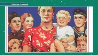 орден СССР «Мать-героиня»