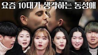 요즘 10대가 생각하는 동성애 Feat. 영주, 준콩, 정아TV, 수잔, 김무비, 디고 [코리안브로스]