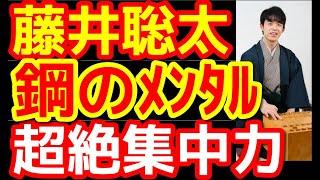 【将棋】藤井聡太王位棋聖 集中力と鋼のメンタル