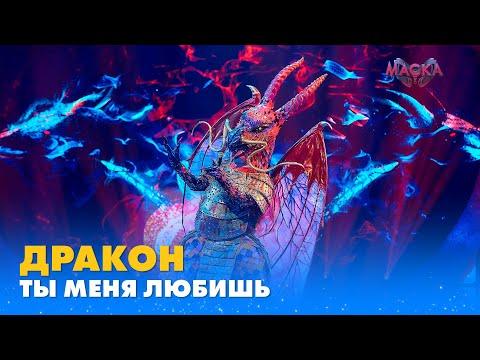 ДРАКОН. \