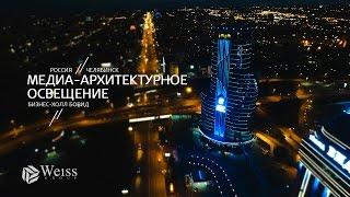 Смотреть видео архитектурное освещение