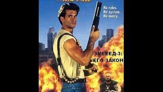 Змееед 3 1992 DVDRip
