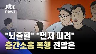"""""""3명이 때려 뇌출혈"""" 층간소음 폭행 시비…전말은? / JTBC 사건반장"""