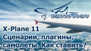 X-Plane 11 - Сценарії, плагіни, літаки. Як і куди ставити.