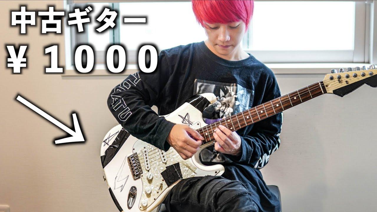 【神業】プロのギタリストが中古の激安ギターを弾いたら100万円級に大変身!