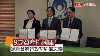 婦聯會簽行政契約備忘錄 9成資產捐國庫