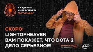 LighTofHeaveN - 'Dota2 - это тяжелый труд'! 'Академия Киберспорта Ситилинк'