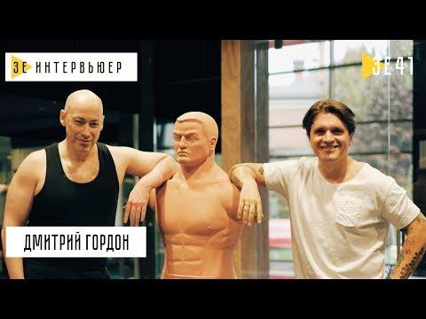 Дмитрий Гордон. Зе