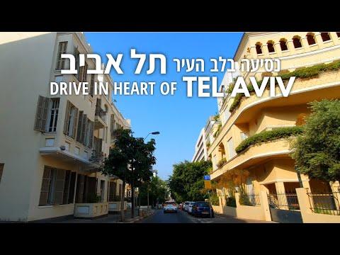 Drive In Heart Of TEL AVIV   ISRAEL 2020   נסיעה בלב תל אביב