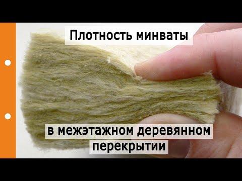 Какой плотности использовать минеральную базальтовую вату в межэтажном деревянном перекрытии?